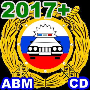 Билеты+ПДД 2017 Экзамен 2016