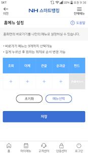 App NH 스마트뱅킹 APK for Windows Phone
