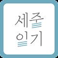 세줄일기 - 일기장 / 글쓰기 / 다이어리