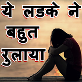 2018 All Dard Shayari