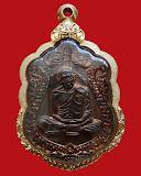 แดงๆ...เหรียญเสมา 8 รอบ หลวงปู่ทิม วัดละหารไร่ พ.ศ. 2518 ตอกโค้ด