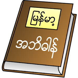 Myanmar Clipboard Dictionary For PC (Windows & MAC)