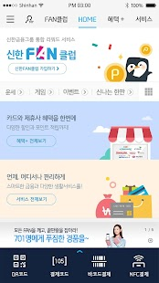 Free Download 신한 FAN(앱카드) APK for Samsung