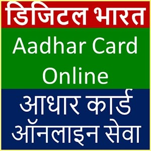 How to download Aadhaar Card