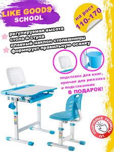Парта детсткая, C302B/голубой-белый/2