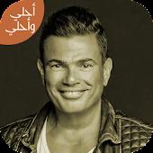 Download عمرو دياب احلى واحلى APK to PC