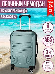 Чемодан, серии Like Goods, LG-12892