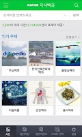 Screenshot of Naver Dictionary - 네이버사전