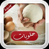 Download حلويات سميرة ومنال وحورية APK to PC