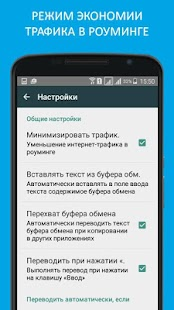 Переводчик Translate.Ru Screenshot