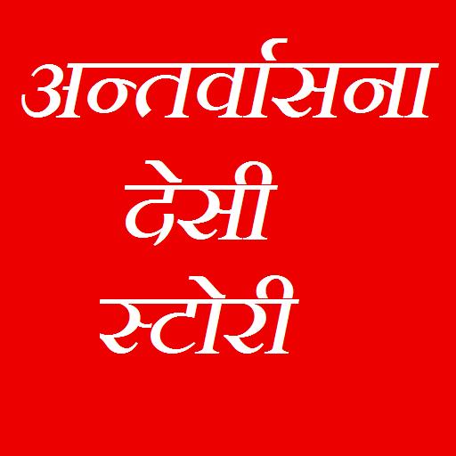 Hindi antarvasna Indian Bf