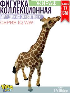 """Игрушка-фигурка серии """"Город Игр"""", жираф XL"""