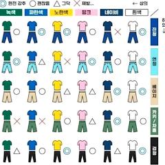 옷의 색깔 맞는것이있다?
