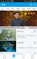 Screenshot of 央视影音
