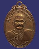 2.เหรียญหลวงพ่อปาน วัดบางนมโค สร้างวัดเขาสพานนาค หลังพระพุทธขี่นก พ.ศ. 2502