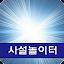 사설놀이터 - 토토-안전-놀이터추천 및 먹튀검증 어플