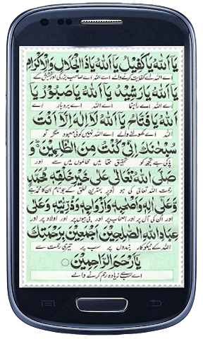android Dua e Jameela Screenshot 2