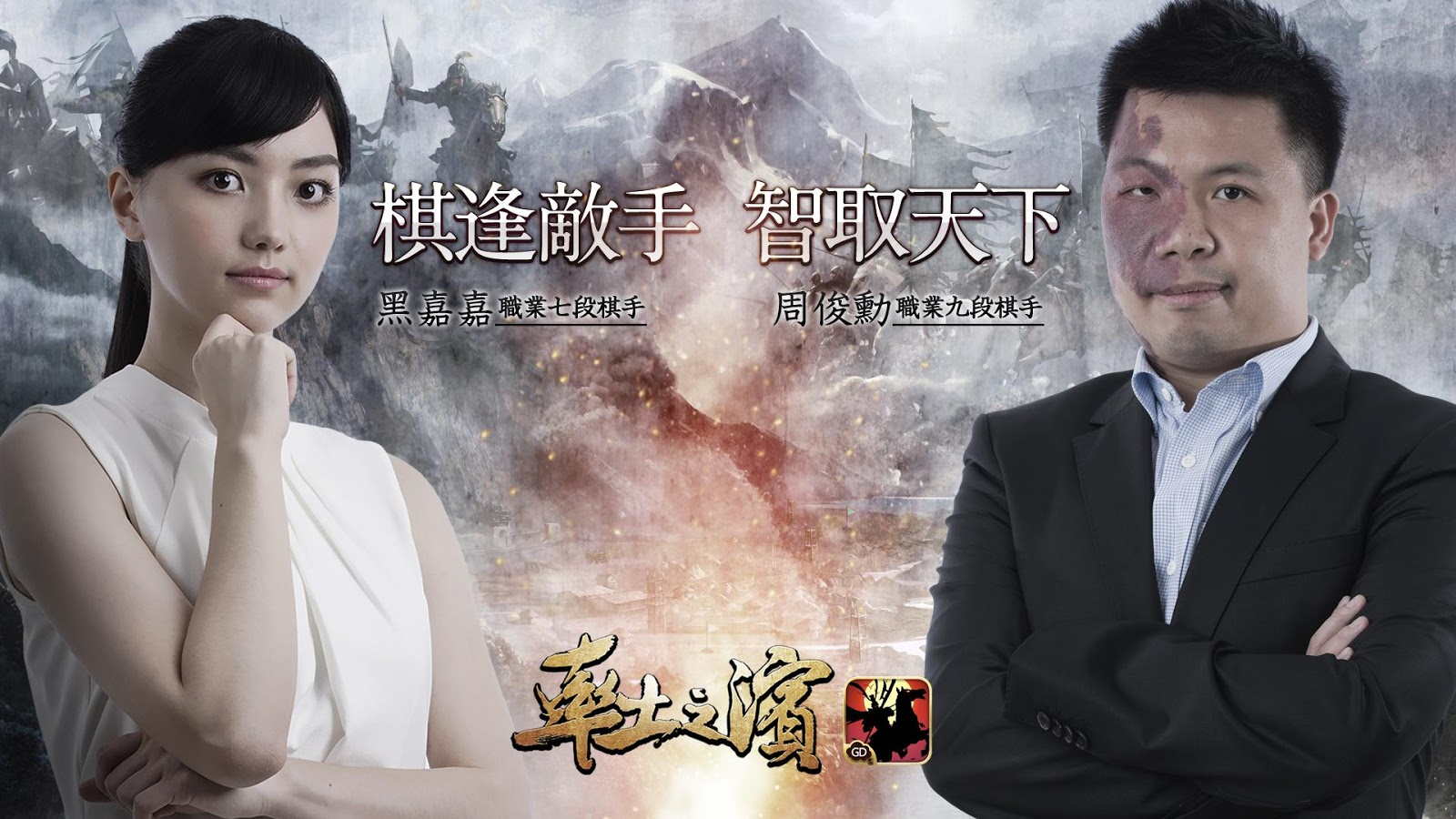 率土之濱-棋逢敵手 智取天下 Screenshot 0