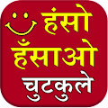 App Haso Hasao Chutkule (Jokes) APK for Kindle