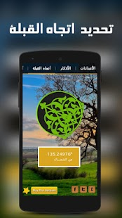 Download Prayer Times Qibla - I Muslim APK for Android Kitkat