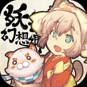 妖シ幻想郷 For PC (Windows & MAC)