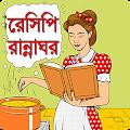 App রেসিপি রান্নাঘর Bangla Recipe+ apk for kindle fire