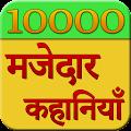 Download 10000 Majedar Kahani Story APK for Android Kitkat