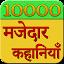 10000 Majedar Kahani Story