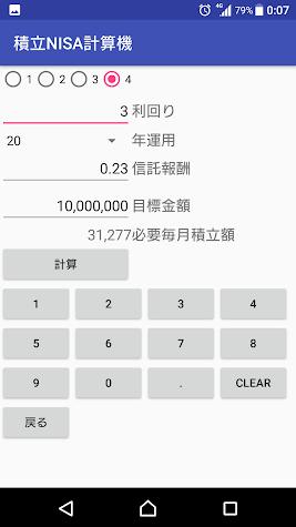 積立NISA計算機 Screenshot