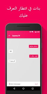 App اكبر شات تعارف عربي 2016 APK for Windows Phone