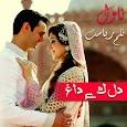 Dil K Daagh Best Novel