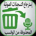 App استرجاع التسجيلات صوتية للواتس APK for Kindle