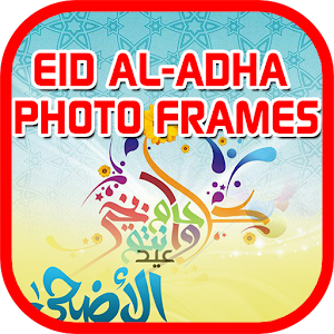 Download Eid Al-Adha Photo Frames For PC Windows and Mac