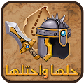 Game حلها واحتلها apk for kindle fire