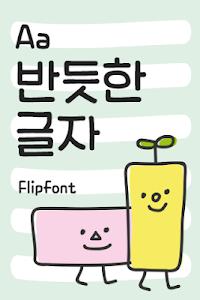 Aa반듯한글자™ 한국어 Flipfont 이미지[1]