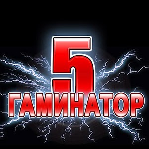 Geminator 5 best slot machines