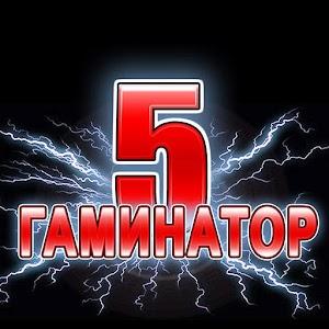 Cover art Geminator 5 best slot machines