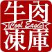 牛肉凍庫 Icon
