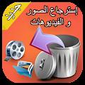 App إسترجاع الصور والفيديوات prank APK for Kindle