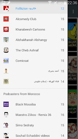 android Arabic Comedy Tube Screenshot 1