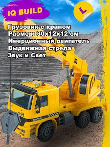 """Машинка серии """"Город Игр"""", Большая стройка 1:10 - спецтехника"""