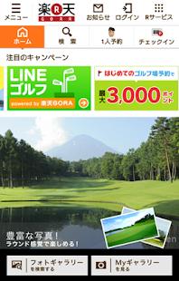 ゴルフ場予約検索・ゴルフスコア管理アプリ - 楽天GORA