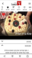 Screenshot of ערוץ האוכל