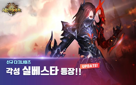 세븐 나이츠 Za Kakao APK screenshot thumbnail 15