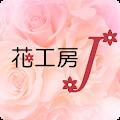 Download プリザーブドフラワー 花工房 J 公式アプリ APK for Laptop