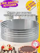 Формы для торта серии Like Goods, LG-12061