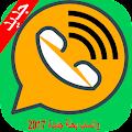 App واتساب بحلة جديدة 2017 حصري apk for kindle fire