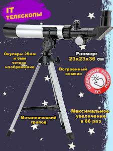 """Телескоп серии """"Город игр"""" GD-12110"""