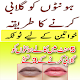 Download lips ko pink kaise kare in urdu For PC Windows and Mac 1.0.1