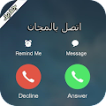 App اتصال بالمجان بأي رقم prank APK for Windows Phone